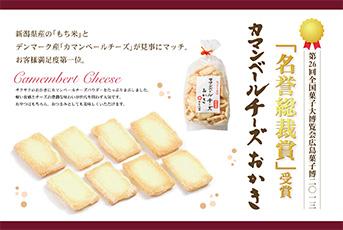 「カマンベールチーズおかき」第26回全国菓子大博覧会・広島菓子博2013〈名誉総裁賞〉を受賞!