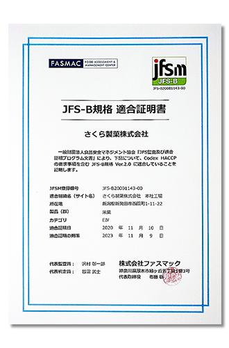 さくら堂_JFS-B規格_適合証明書